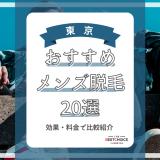 東京のおすすめメンズ脱毛20選!効果・料金で比較紹介
