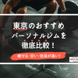 東京のおすすめパーソナルジムを徹底比較!痩せる・安い・効果が高い!