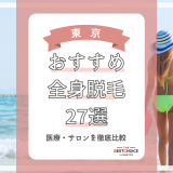 東京のおすすめ全身脱毛27選!医療、サロンを徹底比較