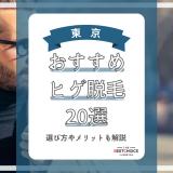 東京のヒゲ脱毛サロン・クリニックまとめ|選び方やメリットも解説